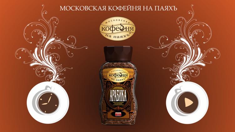 Московская кофейня на паяхъ сегодня