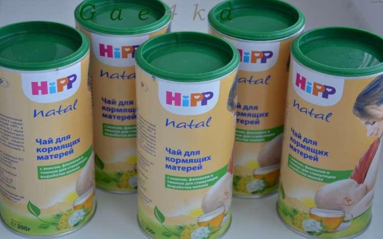 Чай хипп для кормящих мам