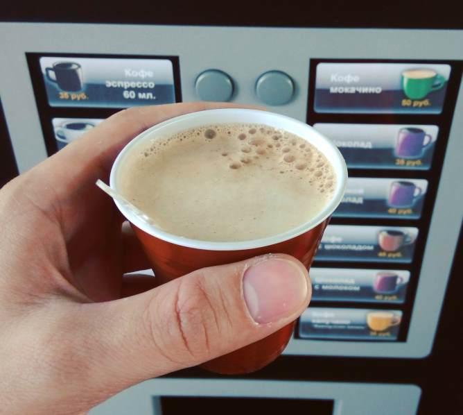 Кофе из автомата